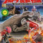 ウルトラ怪獣名鑑ウルトラマン&ウルトラセブン 3rd.SEASON EPISODES