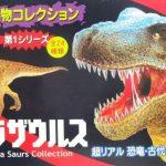 チョコラザウルス 恐竜・古代生物コレクション 第1シリーズ