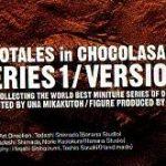 チョコラザウルス 恐竜・古代生物コレクション 第1シリーズ バージョン2