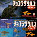 チョコラザウルス 恐竜・古代生物コレクション 第3シリーズ
