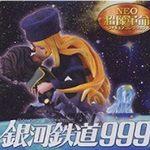 NEO超像革命 銀河鉄道999