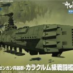 バンダイ メカコレクション NO.03 カラクルム級戦闘艦