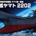バンダイ メカコレクション NO.02 宇宙戦艦ヤマト2202