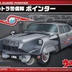 メカコレクション ウルトラマンシリーズ No.09 ポインター