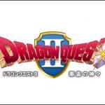 ファミコン版ドラゴンクエストⅡ ~究極の復活の呪文~
