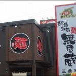 【ラーメン】新潟県三条市 越後秘蔵麺 無尽蔵