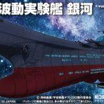 バンダイ メカコレクション NO.08 波動実験艦 銀河