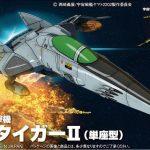 バンダイ メカコレクション NO.09 コスモタイガーII(単座型)