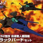 バンダイ メカコレクション NO.12 自律無人戦闘機 ブラックバード セット
